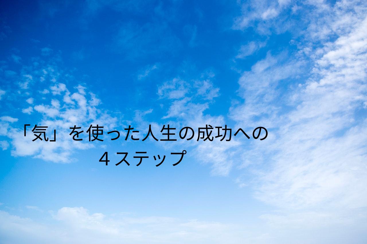 成功への4ステップ