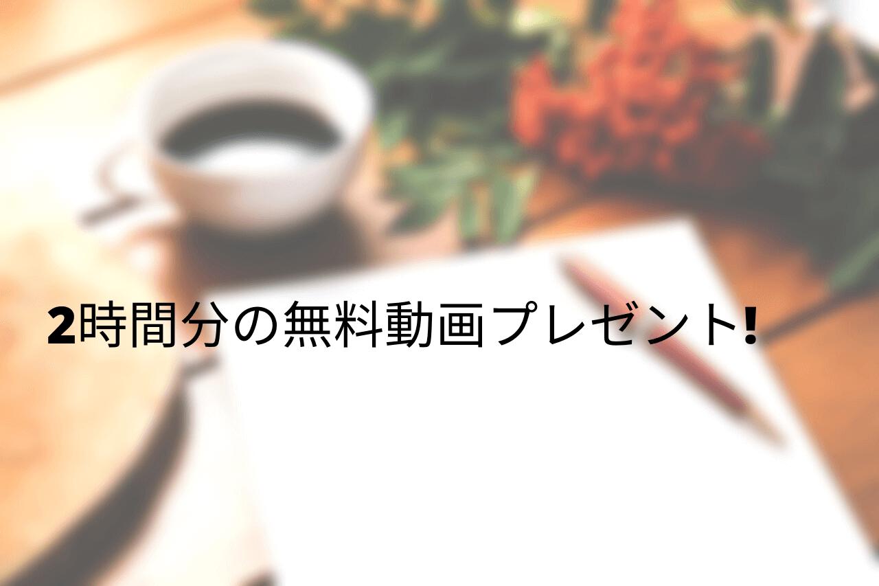 2時間分の無料動画プレゼント!